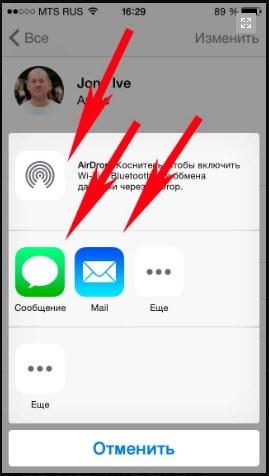 передача контактов на другой айфон