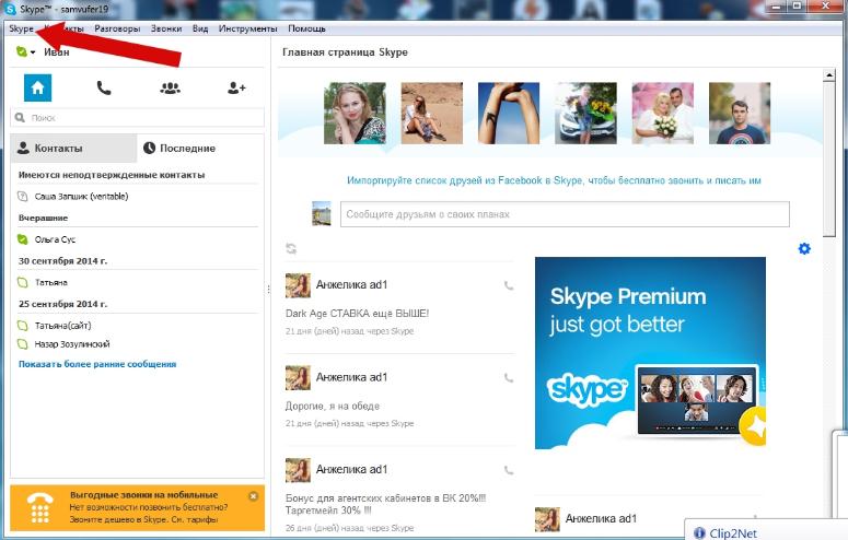 скайп для ноутбука