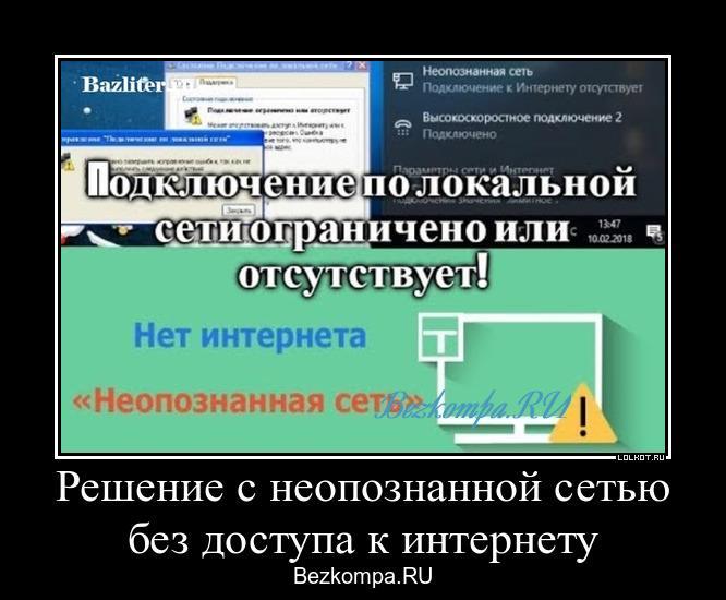неопознанная сеть без доступа к интернету