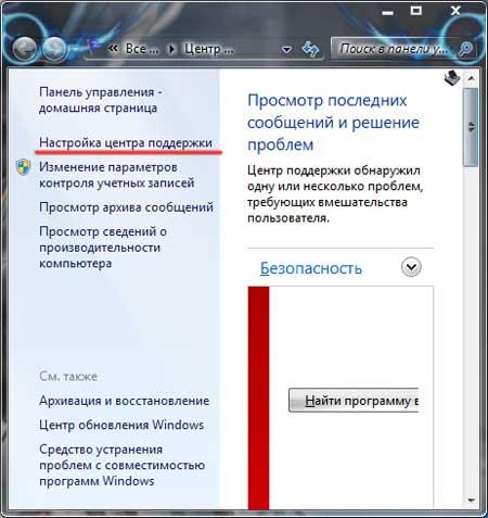 как отключить архивацию в windows 7 навсегда