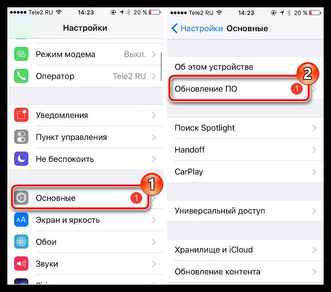 Проверка обновлений для iPhone