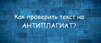 антиплагиат онлайн