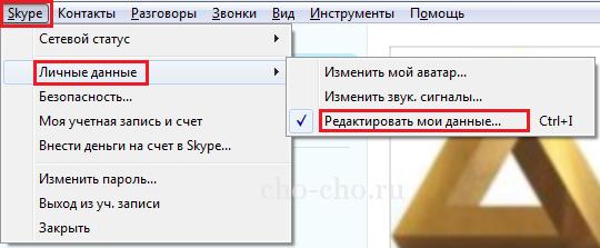 как удалить учетную запись в скайпе