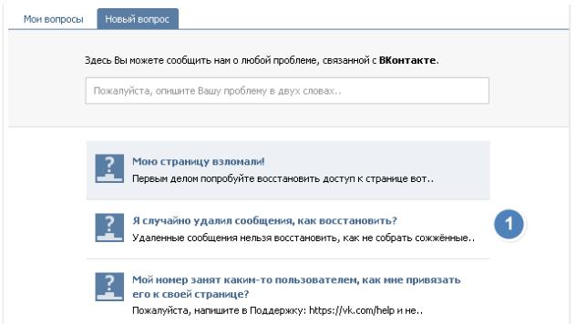 Способы просмотра удаленных переписок ВКонтакте