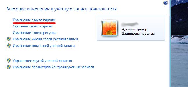 kak-postavit-parol-na-notebook-05