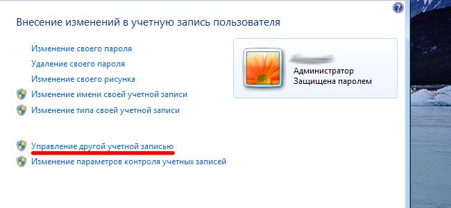 kak-postavit-parol-na-notebook-06