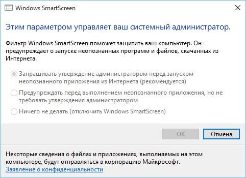 Недоступные опции Smartscreen