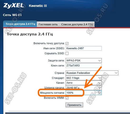 zyxel-transmit-power