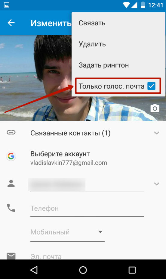 как на андроиде добавить номер в черный список