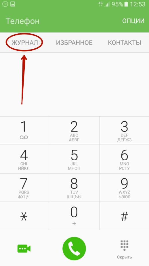 Как на андроиде добавить номер в черный список без программ?