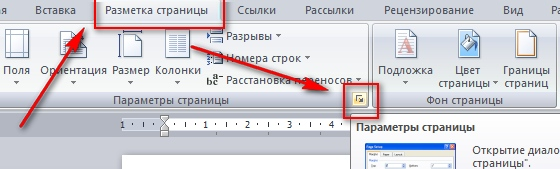Описание: Переходим в параметры страницы
