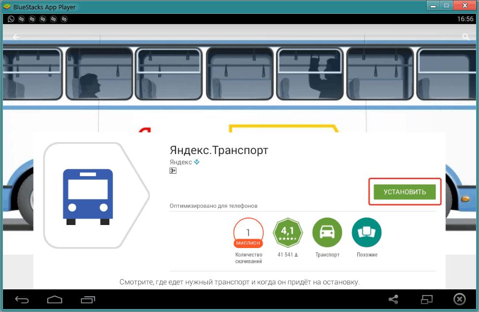 Описание: Установка Яндекс Транспорта на компьютер