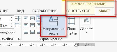 как перевернуть текст в ворде вертикально