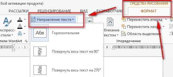 Описание: Изменяем направление текста