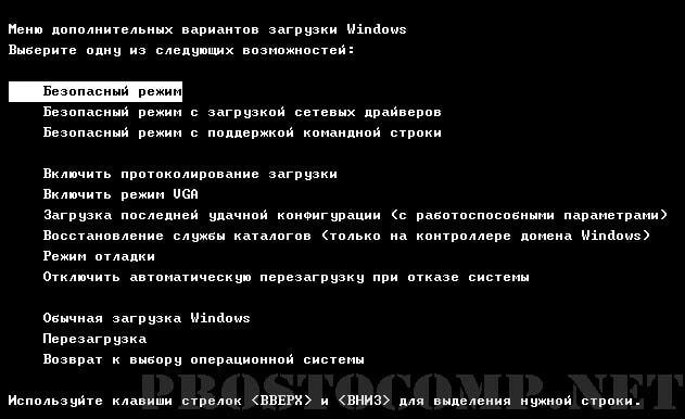чёрный экран при включении компьютера