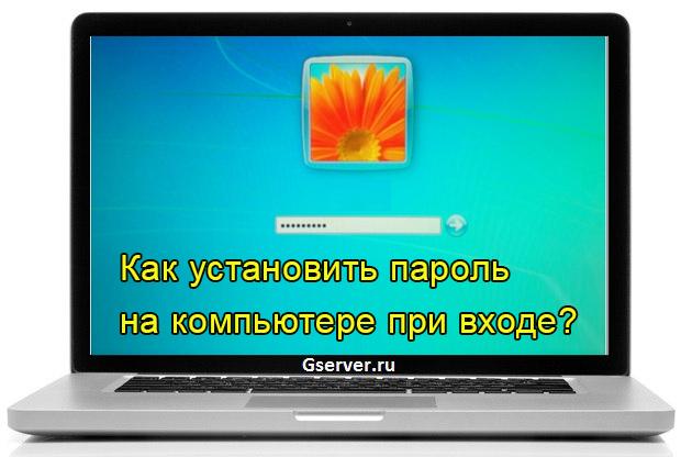как установить пароль на компьютере при входе