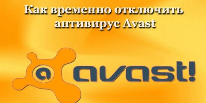 как временно отключить антивирус аваст