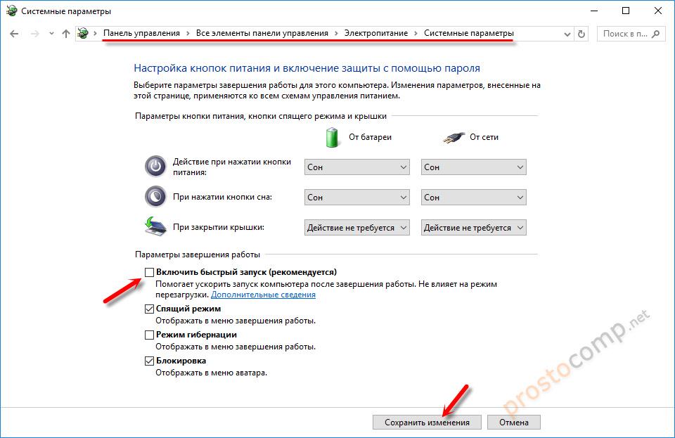 """Отключение функции """"Быстрый запуск"""" в Windows 10"""