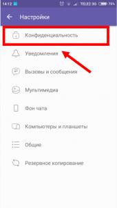 Описание: https://o-viber.ru/wp-content/uploads/2017/07/zablokirovat_android3-1-170x300.png