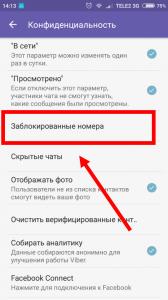 Описание: https://o-viber.ru/wp-content/uploads/2017/07/zablokirovat_android4-1-168x300.png