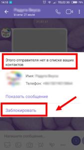 Описание: https://o-viber.ru/wp-content/uploads/2017/07/zablokirovat_android-1-169x300.png