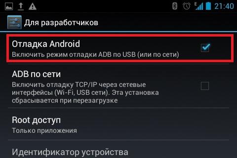 Описание: Включение и отключение отладки на Андроиде