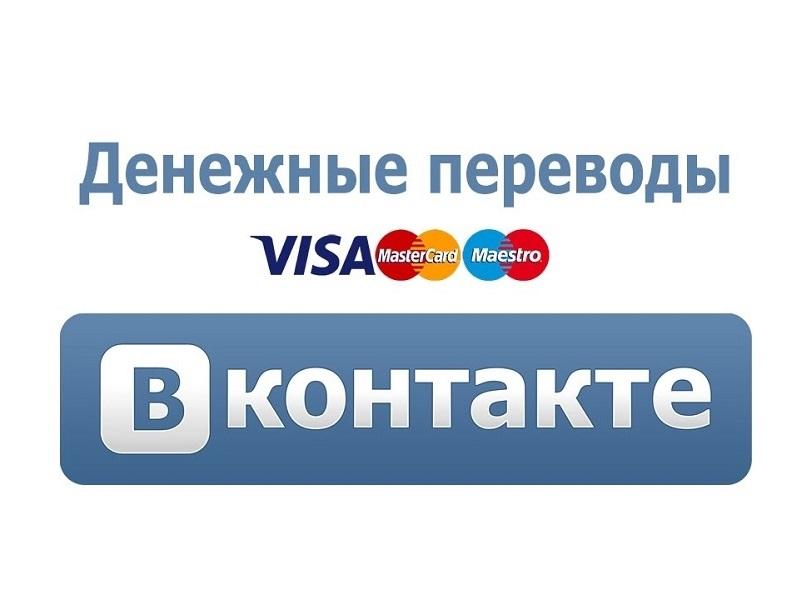 Как вывести деньги из вконтакте