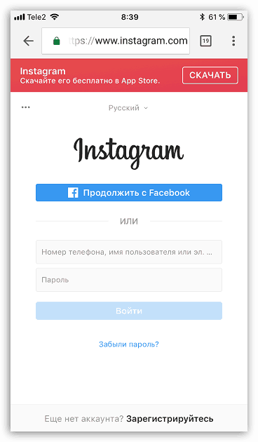 C:\Documents and Settings\Натуля\Рабочий стол\Avtorizatsiya-na-sayte-Instagram.png
