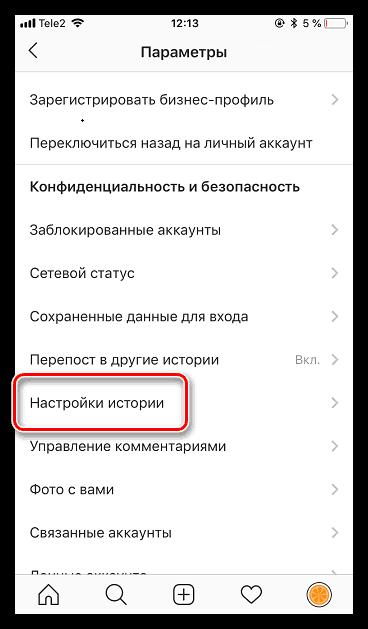 C:\Documents and Settings\Натуля\Рабочий стол\Nastroyki-istorii-v-Instagram.png