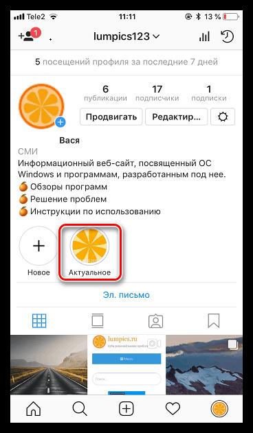 C:\Documents and Settings\Натуля\Рабочий стол\Prosmotr-Aktualnogo-v-Instagram.png