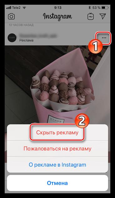 C:\Documents and Settings\Натуля\Рабочий стол\Skryitie-reklamyi-v-prilozhenii-Instagram.png