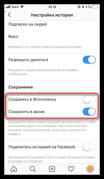 C:\Documents and Settings\Натуля\Рабочий стол\Sohranenie-istorii-v-arhiv-i-fotoplenku-v-Instagram.png