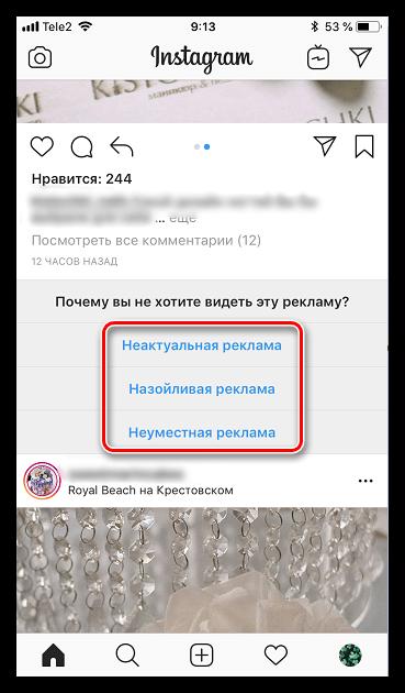 C:\Documents and Settings\Натуля\Рабочий стол\Vyibor-prichinyi-blokirovki-reklamyi-v-Instagram.png