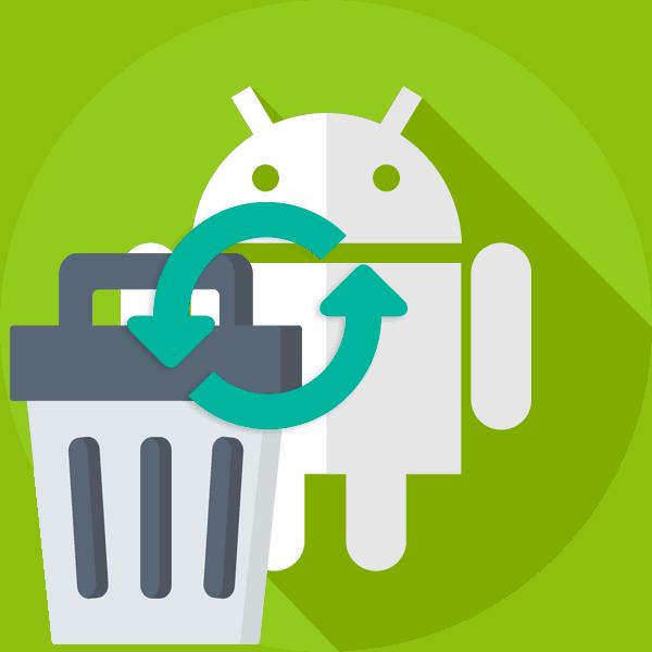 как восстановить удаленное приложение на андроид