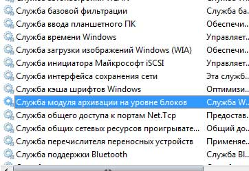 Описание: http://pc-knowledge.ru/sites/default/files/img/windows-7/otkluchit-arhivatsiyu/3.jpg