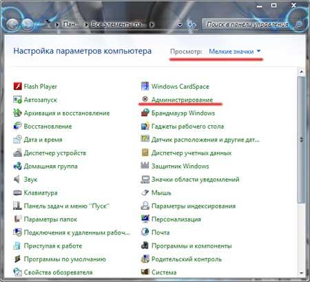 Описание: Как отключить архивацию в Windows 7