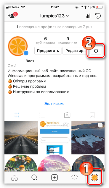 Переход к настройкам в приложении Instagram