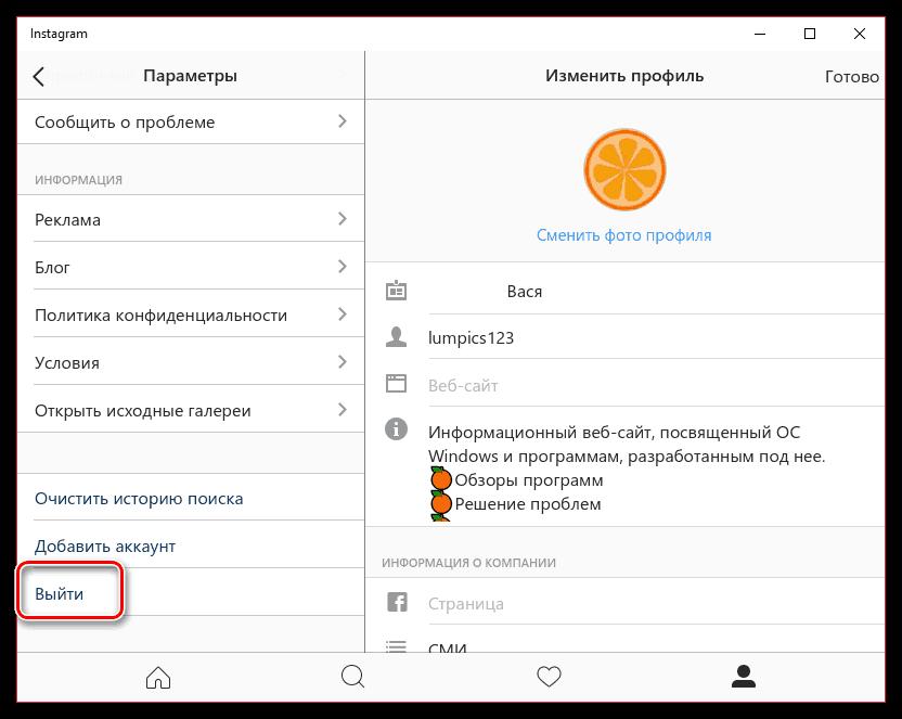 Выход из профиля в приложении Instagram для Windows