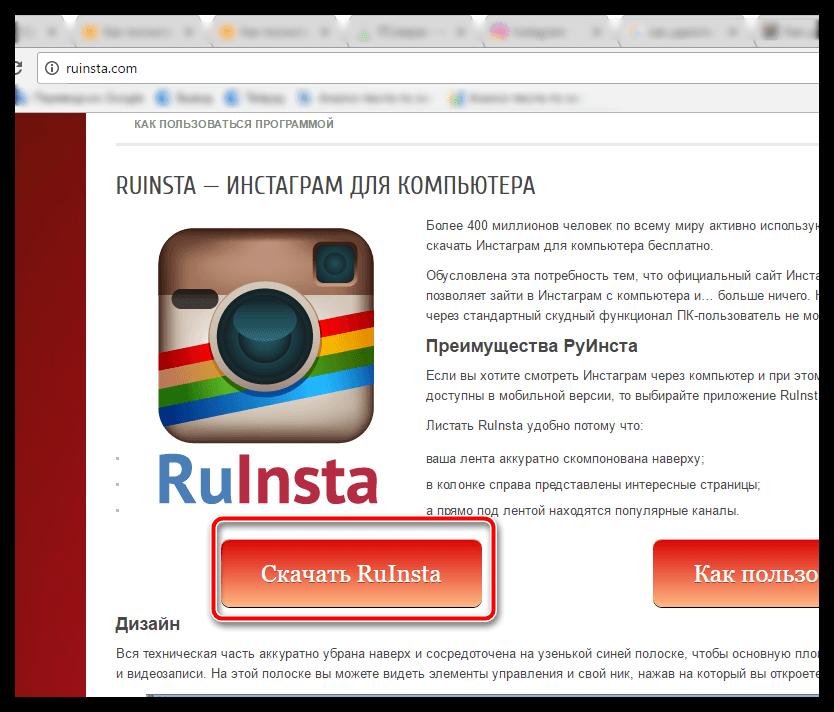 Загрузка программы RuInsta на компьютер