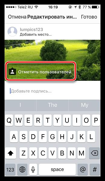 C:\Documents and Settings\Натуля\Рабочий стол\Otmetit-polzovateley-v-Instagram.png