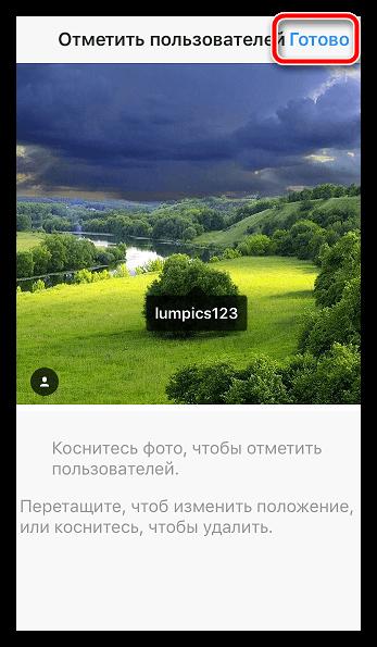 C:\Documents and Settings\Натуля\Рабочий стол\Ustanovka-otmetki-o-polzovatele-v-Instagram.png