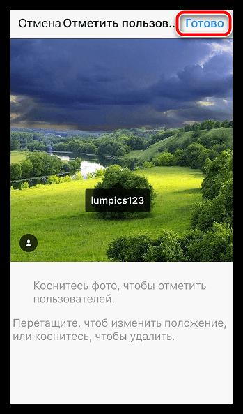 C:\Documents and Settings\Натуля\Рабочий стол\Zavershenie-izmeneniya-foto-v-Instagram.png