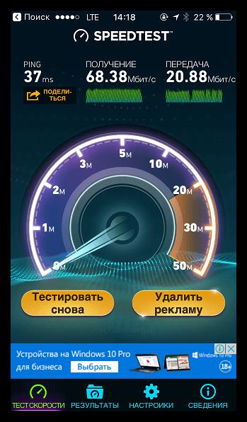 Измерение скорости интернета с помощью Speedtest