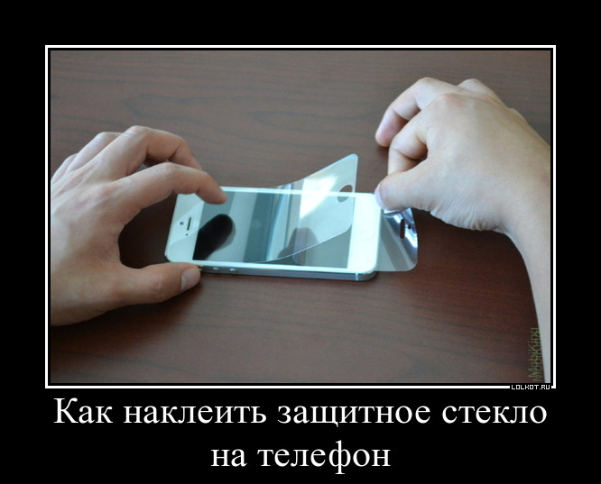как наклеить защитное стекло на телефон