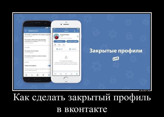 как сделать закрытый профиль в вконтакте