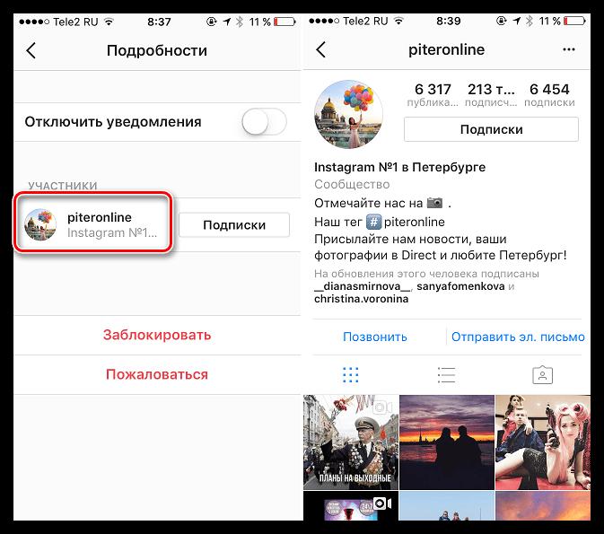 Переход к профилю заблокированного пользователя