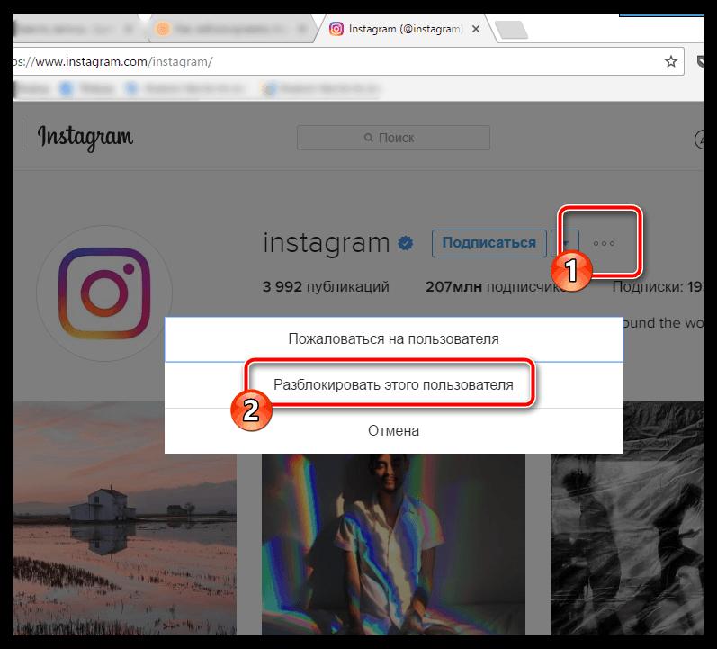 Разблокировка пользователя Instagram на компьютере