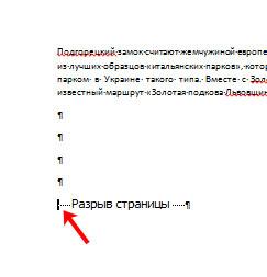 http://comp-profi.com/wp-content/uploads/files/220516/ubrat-razriv-stranici-v-word/3.jpg