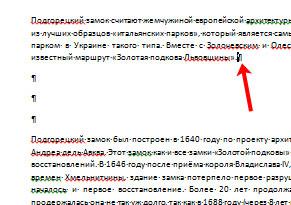 http://comp-profi.com/wp-content/uploads/files/220516/ubrat-razriv-stranici-v-word/4.jpg
