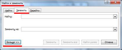 http://comp-profi.com/wp-content/uploads/files/220516/ubrat-razriv-stranici-v-word/5.jpg